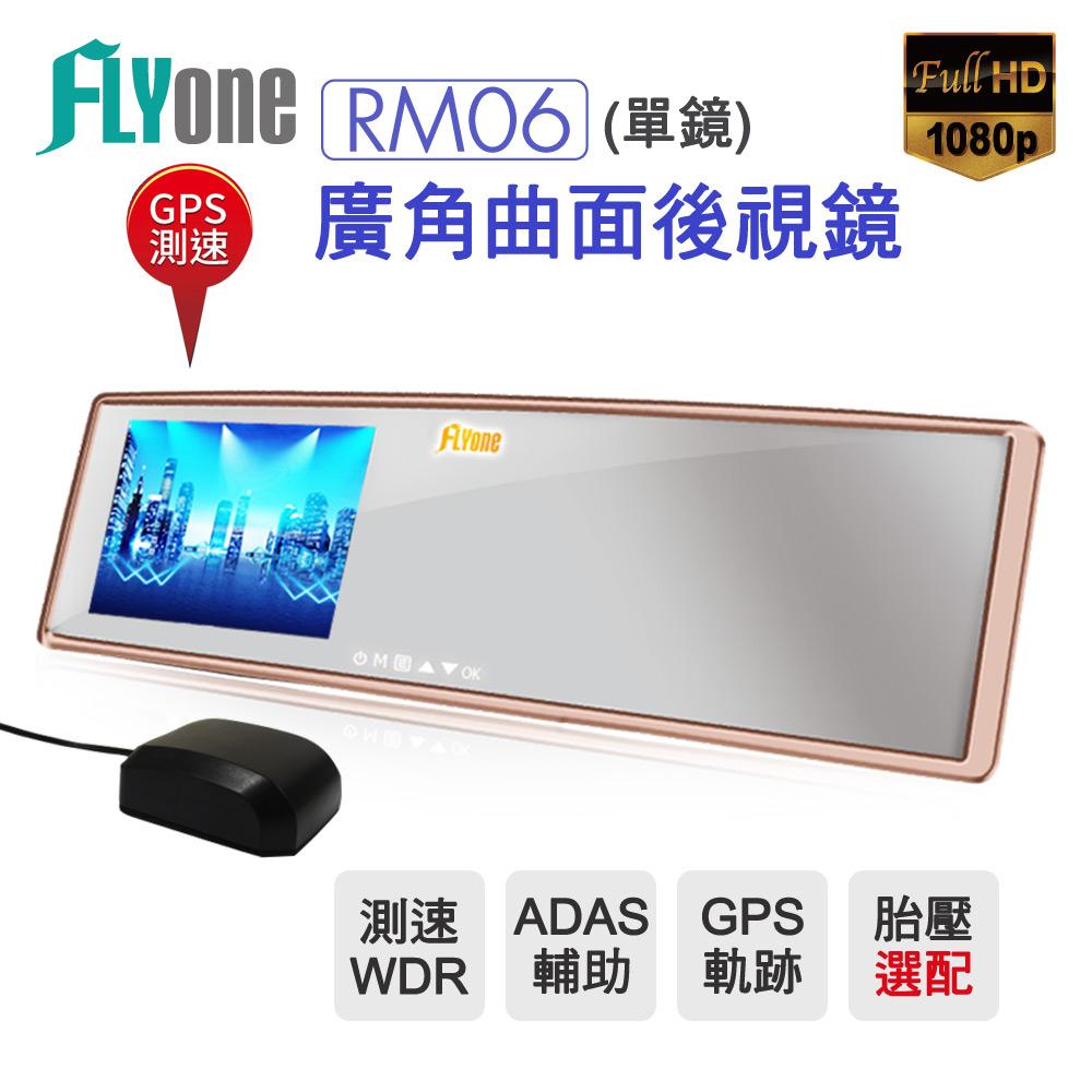 FLYone RM06 測速+WDR+胎壓偵測(選配) 廣角曲面後視鏡行車記錄器 單鏡版-自