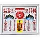 乾坤太極圖 山海鎮 八卦圖(5號) 鋁框....30x26cm product thumbnail 1