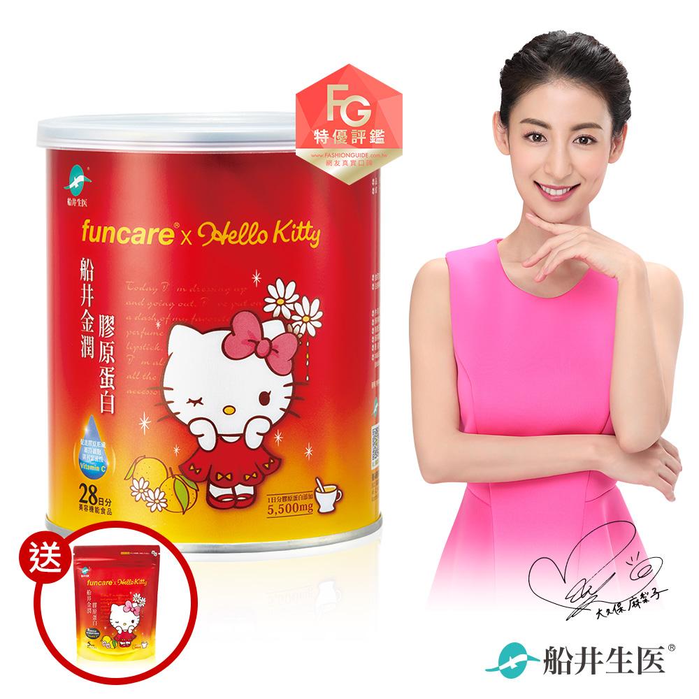 船井xHello Kitty 金潤膠原蛋白28日限量罐裝版 送5日隨身包2020.10.18