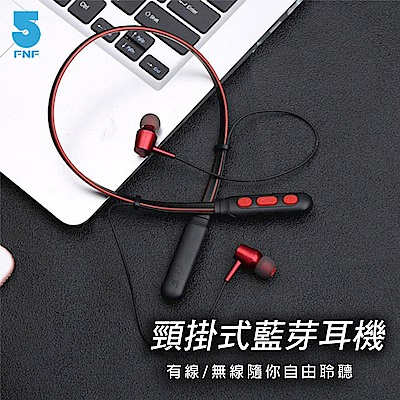 【ifive】高音質磁吸頸掛式藍牙運動耳機-熱情紅