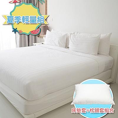 Nevermite 雷伏蹣 E2 天然精油防蹣夏日輕量組-雙人床墊套+枕頭套_2入