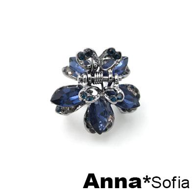 【滿額再7折】AnnaSofia 黯灰曜晶 迷你小髮抓髮夾(五瓣花-藍晶款)