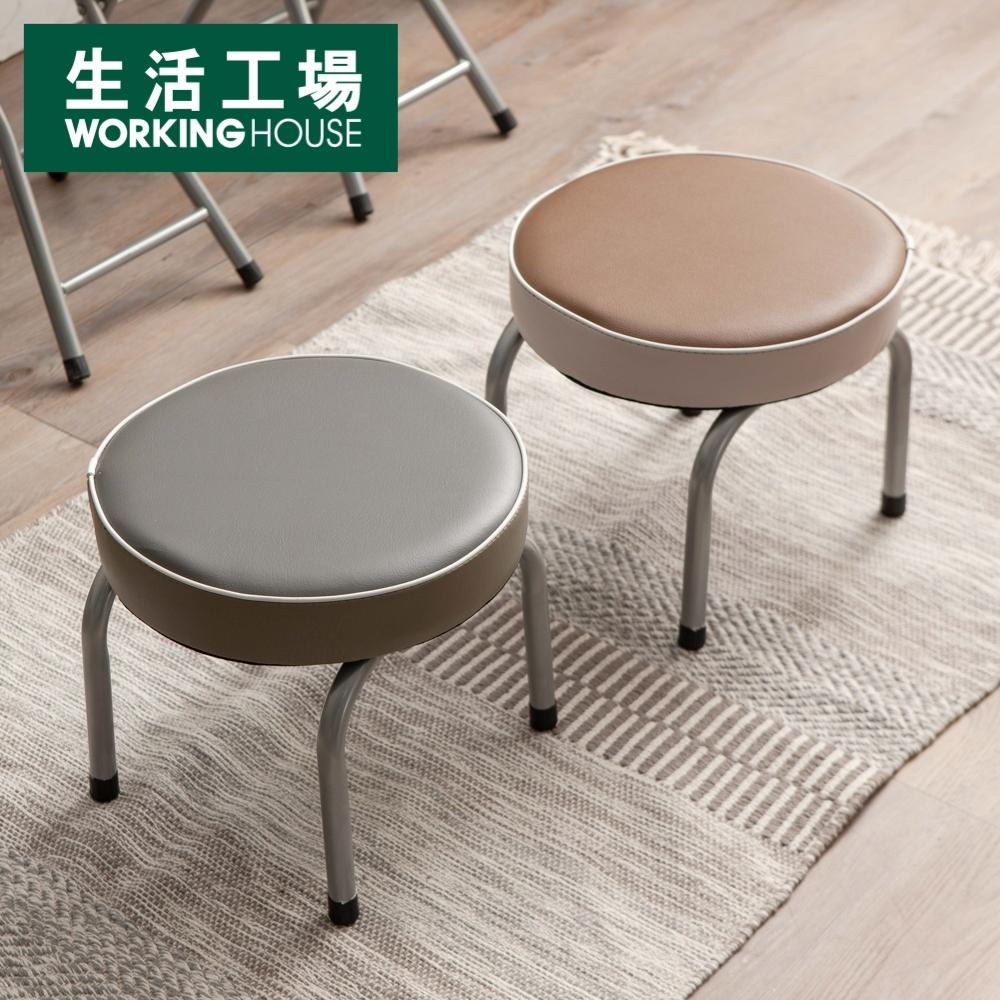 【週年慶倒數↗全館限時8折起-生活工場】BASIC小圓凳