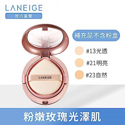 LANEIGE蘭芝 玫瑰光雙效氣墊粉霜(粉蕊)