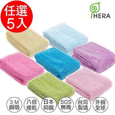 HERA 3M專利瞬吸快乾抗菌超柔纖 洗臉巾 5入