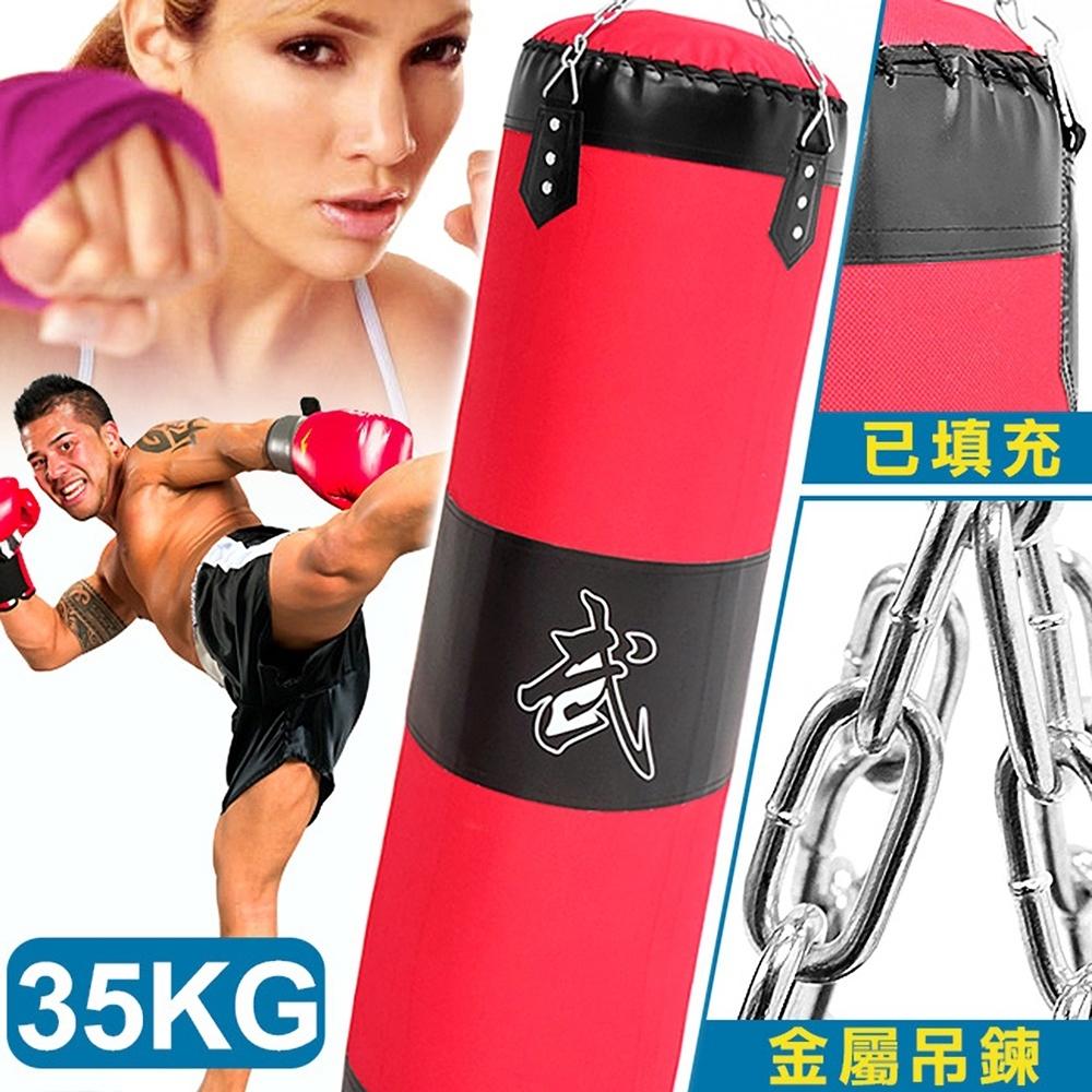 35KG懸吊式拳擊沙包(已填充)   拳擊袋沙包袋