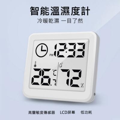 多功能自動檢測溫濕度器 超薄簡約智能溫濕度計 溫濕監控 家用溫度計 溫度計 濕度計