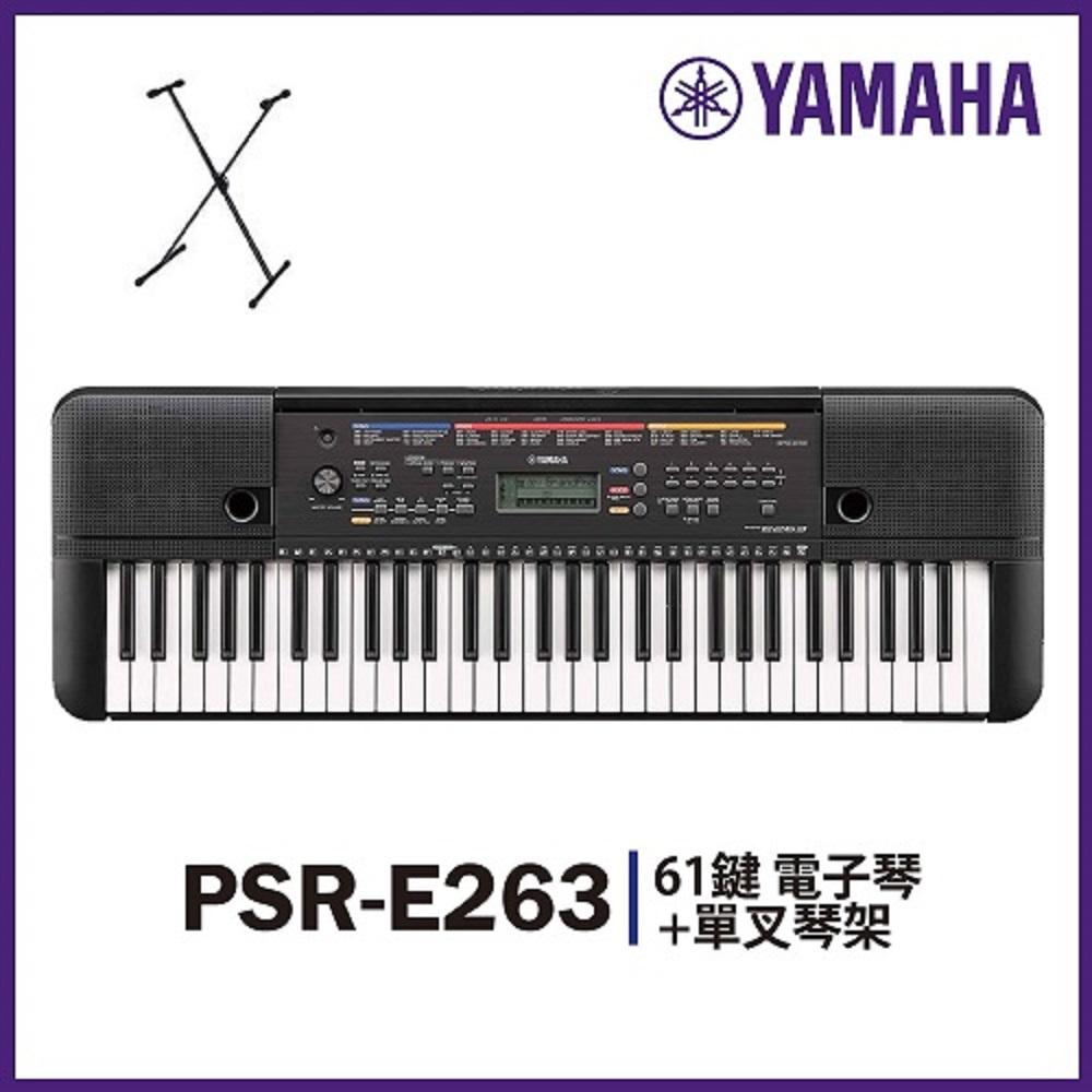 【YAMAHA山葉】PSR-E263★標準61鍵電子琴 / 含單叉琴架★公司貨保固