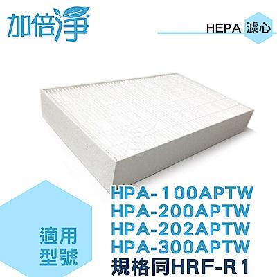 加倍淨HEPA濾心適用  HPA-100APTW等機型同HRF-R1 ( 3入 )