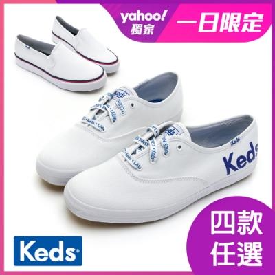 [時時樂限定]Keds CHAMPION 經典LOGO冠軍綁帶帆布鞋-四款任選