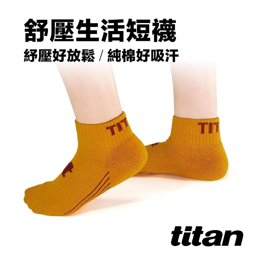 Titan太肯 4雙舒壓生活短襪_土黃