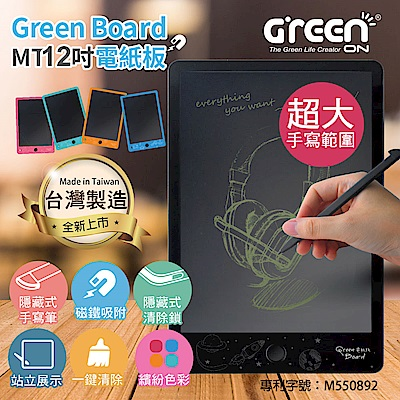 Green Board MT 12吋 電紙板 手寫塗鴉板 電子畫板 清除鎖定 雙磁鐵