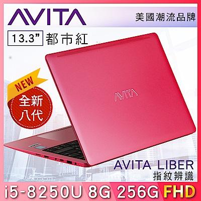 AVITA LIBER 13吋筆電 i5-8250U/8G/256GB SSD 都市紅