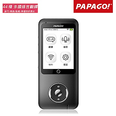 PAPAGO ! TG-100 雙向智能語言口譯機翻譯機-支援44國語言-快