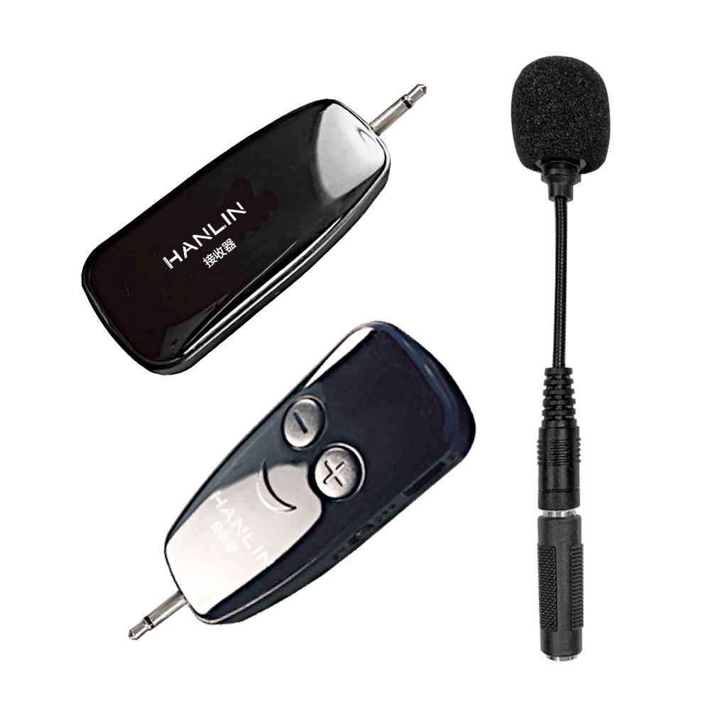 HANLIN 迷你手持UHF無線麥克風