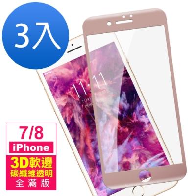 iPhone 7/8 透明 玫瑰金 軟邊 碳纖維 9H鋼化玻璃膜 手機保護貼-超值3入組