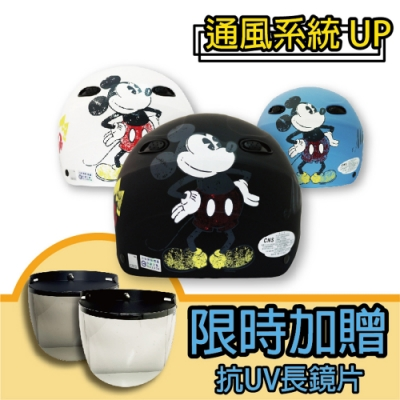 【T-MAO】正版卡通授權 2016米奇 成人雪帽 (安全帽│機車│鏡片 E1)
