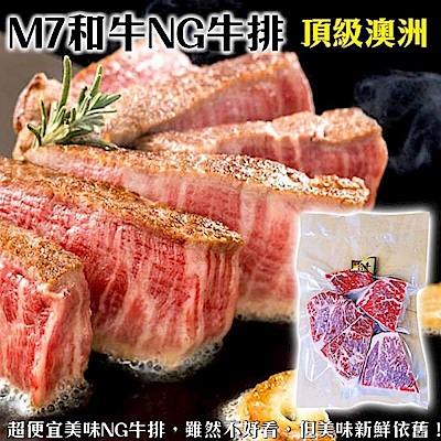 【海陸管家】澳洲M7等級和牛NG牛排(每包約300g±10%) x5包