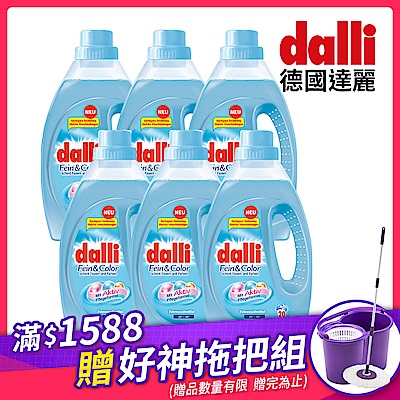 德國Dalli 極致呵護洗衣精1.1L(6入/箱)