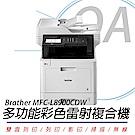 BROTHER MFC-L8900CDW 高速無線多功能彩色雷射複合機