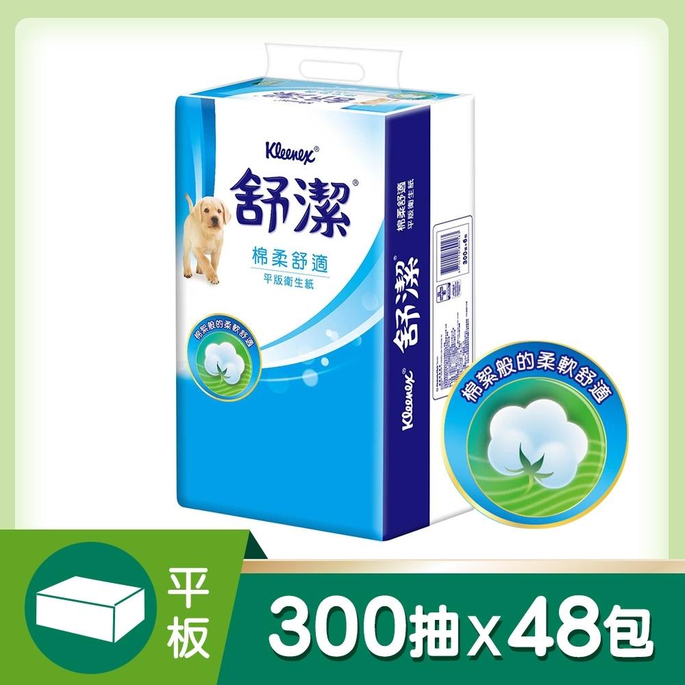 舒潔 平版式衛生紙(300張x6包x8串/箱)