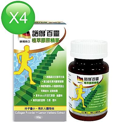 諾得百靈植萃膠原精華(50gx4瓶)