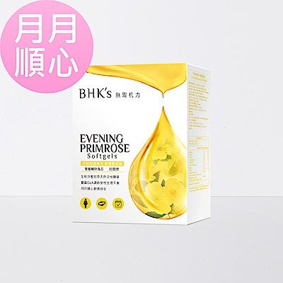 BHK's—月見草油複方軟膠囊食品(60顆/盒)