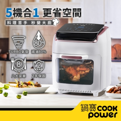 【CookPower鍋寶】12L智慧多功能氣炸烤箱 AF-1220WGR 白色