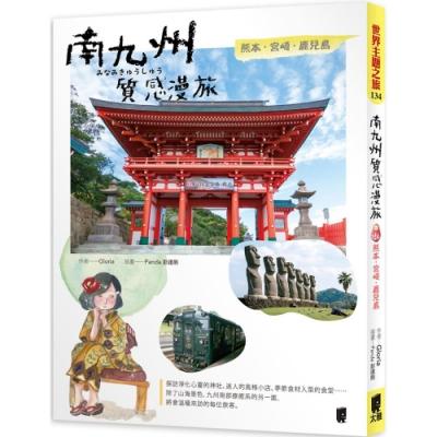 南九州質感漫旅:熊本X宮崎X鹿兒島
