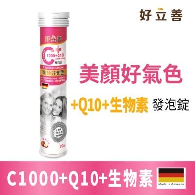 德國 好立善 維生素C1000+Q10+生物素5000發泡錠 20錠 蘋果口味