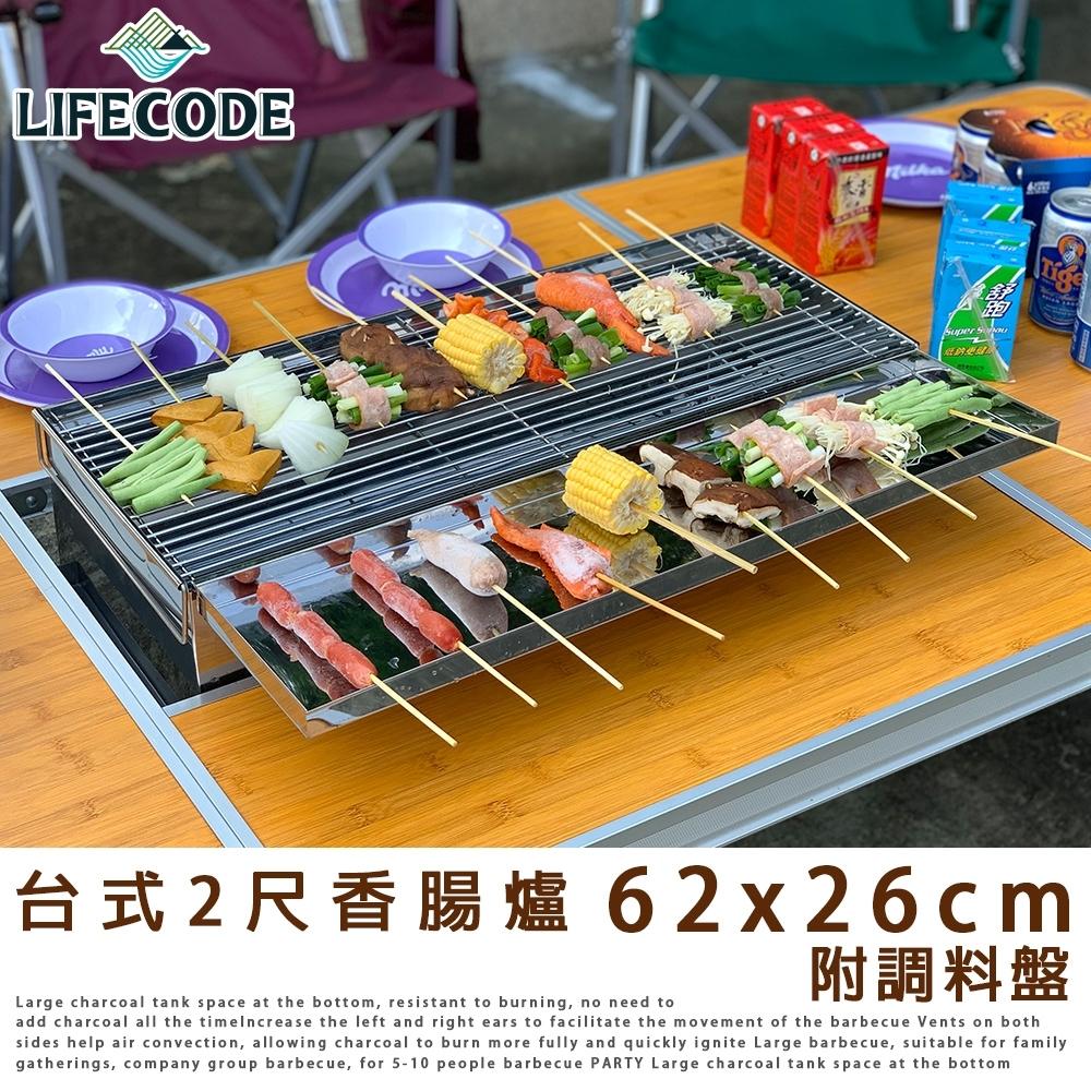 LIFECODE 台式2尺香腸爐/不鏽鋼烤肉爐(可搭配燒烤桌使用)(62x26cm)