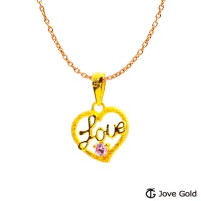 Jove Gold 漾金飾 情話綿綿黃金墜子 送項鍊