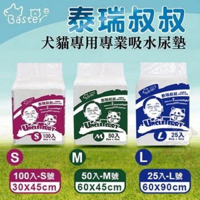 Baster巴絲特-泰瑞叔叔-犬貓專用專業吸水尿墊(S/M/L)【六包組】