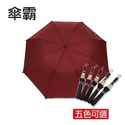 傘霸56吋無敵大傘面自動四人雨傘-8H
