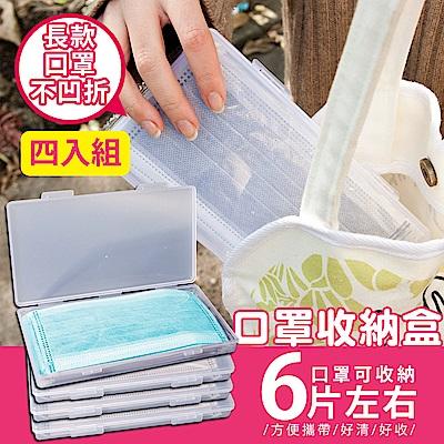 【Mr.box】攜帶型口罩收納盒4入組(加長款)