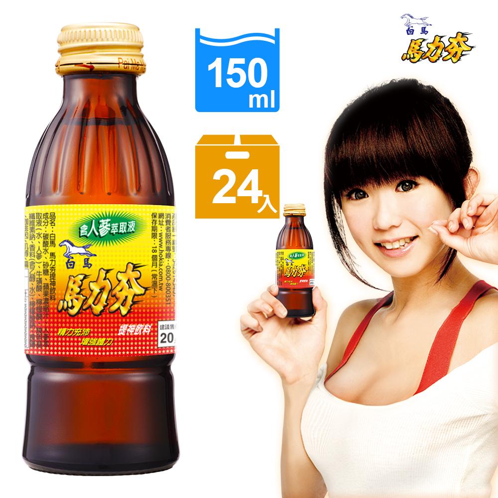 白馬 馬力夯提神飲料-含人蔘萃取液(150mlx24瓶)