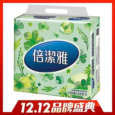 [時時樂限定]倍潔雅 細緻柔感抽取式衛生紙150抽10包6袋-箱