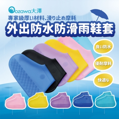 OZAWA 大澤 下雨天必備!!超強防水防滑雨鞋套(M號 1雙)