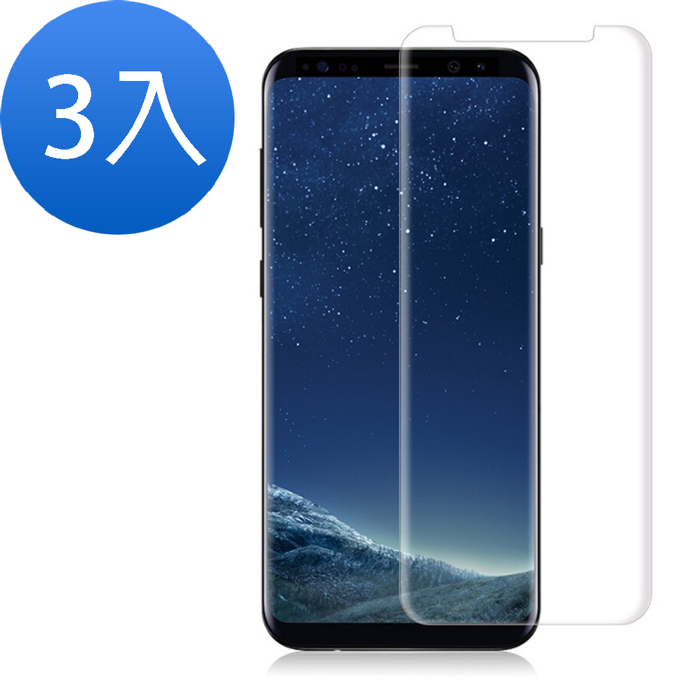 三星 Galaxy S8+ 曲面全膠貼合 9H 透明 鋼化玻璃膜-超值3入組