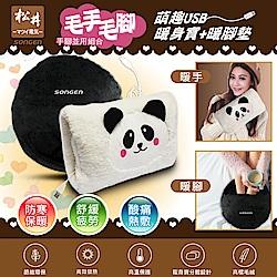 SONGEN松井 毛手毛腳萌趣蓄熱式USB暖身寶+暖腳墊(SG-007B雙入組合)