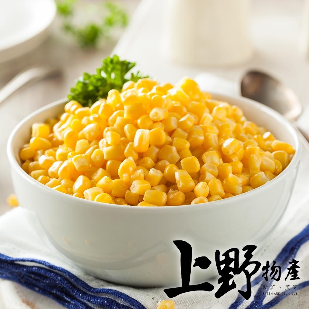 【上野物產】急凍生鮮 台灣產香甜玉米粒(1000g±10%/包) x4包