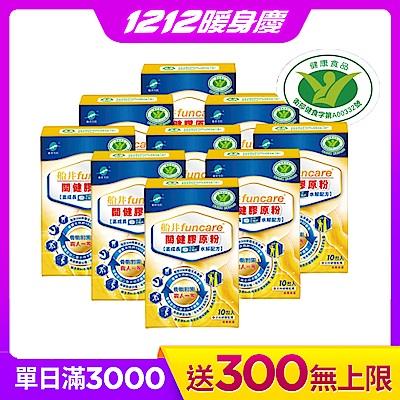 加碼登記再送3百 船井 健字號高成長關健牛奶鈣膠原粉10入x9盒-關鍵成長配方