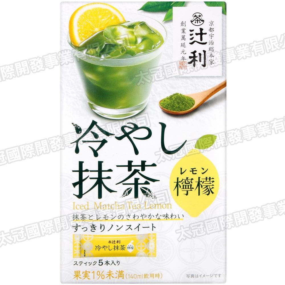 冷泡抹茶-檸檬風味(20g)