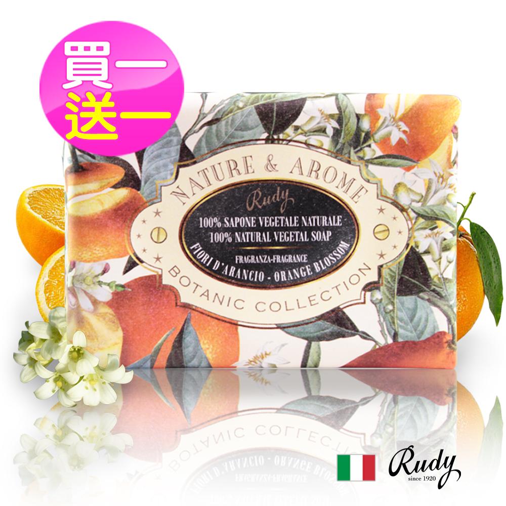 *(買一送一)義大利Rudy米蘭古典橙花保濕香皂150g