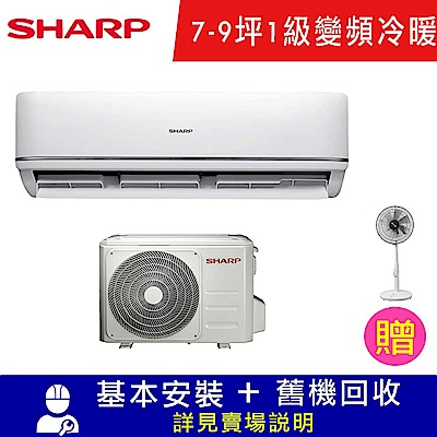 結帳37,315 夏普 7~9坪 1級變頻冷暖冷氣 AY-50WESH-W/AE-50WESH 經典型