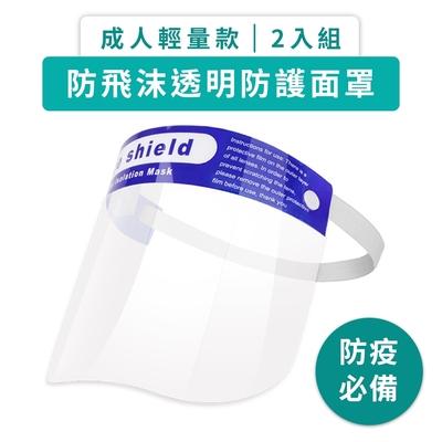 【DAYA】防疫必備 防飛沫透明防護面罩-成人輕量海綿款2入組