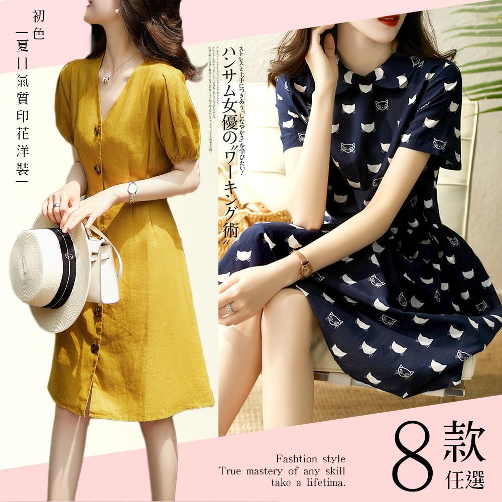 初色 夏日氣質印花洋裝-共8款-(M-2XL可選)-組