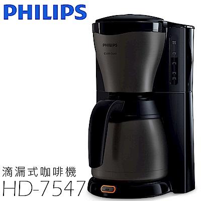 PHILIPS 飛利浦 滴漏式咖啡機 HD7547 Gaia