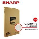 SHARP夏普 FU-GM50T-B空氣清淨機 專用HEPA集塵過濾網 FZ-M50HFE