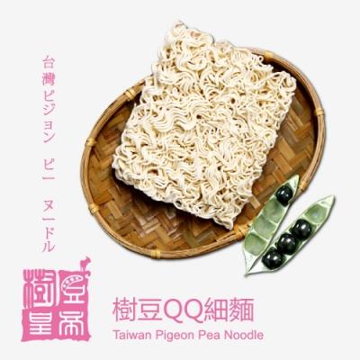 樹豆皇帝‧樹豆QQ細麵(六入/袋)